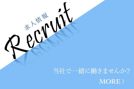 h_recruit_banner